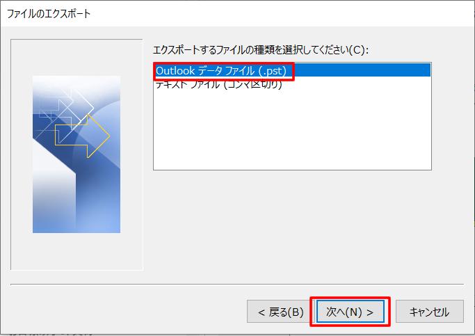 「Outlook データファイル(.pst)」を選択し「次へ」をクリック