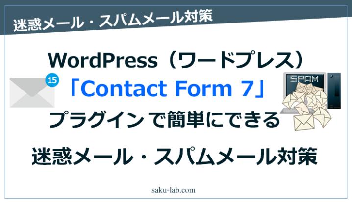 WordPress(ワードプレス)プラグイン「Contact Form 7」で簡単にできる迷惑メール・スパムメール対策