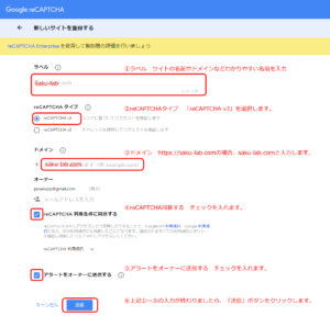 Google reCAPTCHAへの情報入力