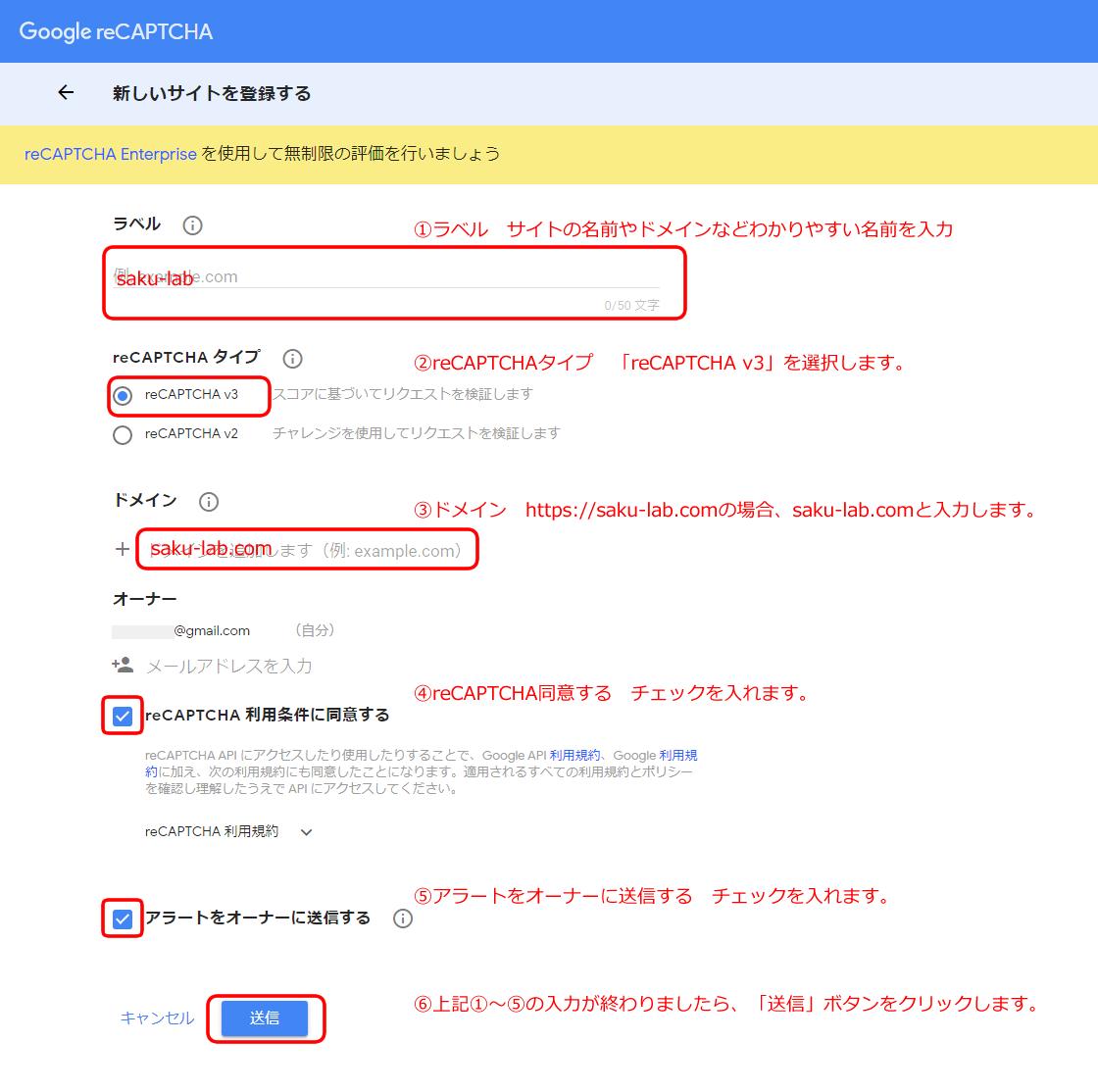 Google reCAPTCHAへのサイト情報入力