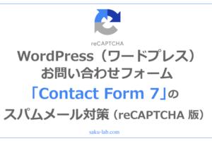 WordPress(ワードプレス)お問い合わせフォーム「Contact Form7」のスパムメール対策(reCAPTCHA 版)