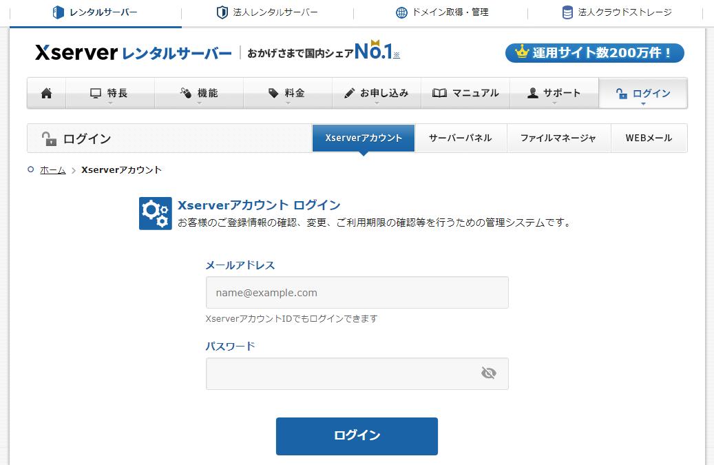 エックスサーバー管理画面にログインします