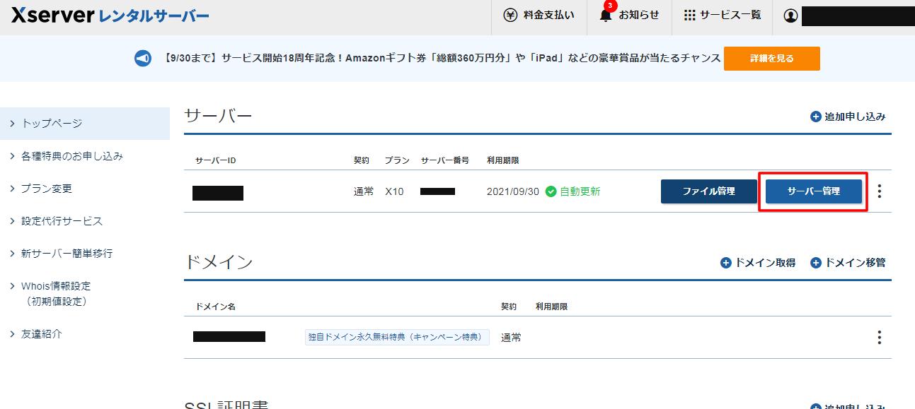エックスサーバー管理画面ページで「サーバー管理」をクリックしサーバーパネルを開きます。