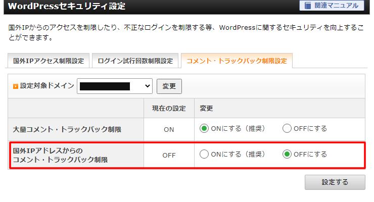 「国外IPアドレスからのコメント・トラックバック制限」を変更