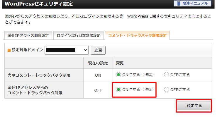 「国外IPアドレスからのコメント・トラックバック制限」がOFFになっていれば「ON」に変更