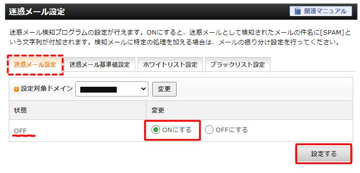 迷惑メール設定を「ON」に変更し「設定する」をクリック