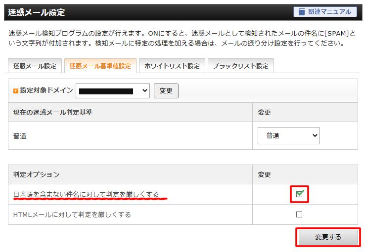 「判定オプション」で「日本語を含まない件名に対して判定を厳しくする」にチェックを入れ「変更する」をクリック