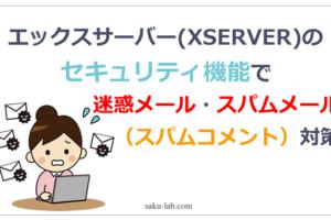 エックスサーバー(XSERVER)のセキュリティ機能で迷惑メール・スパムメール(スパムコメント)対策