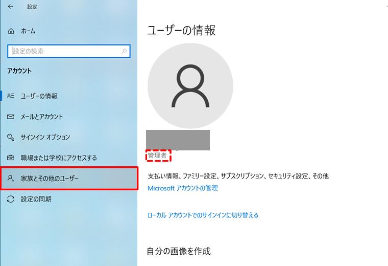 「家族とその他のユーザー」をクリック
