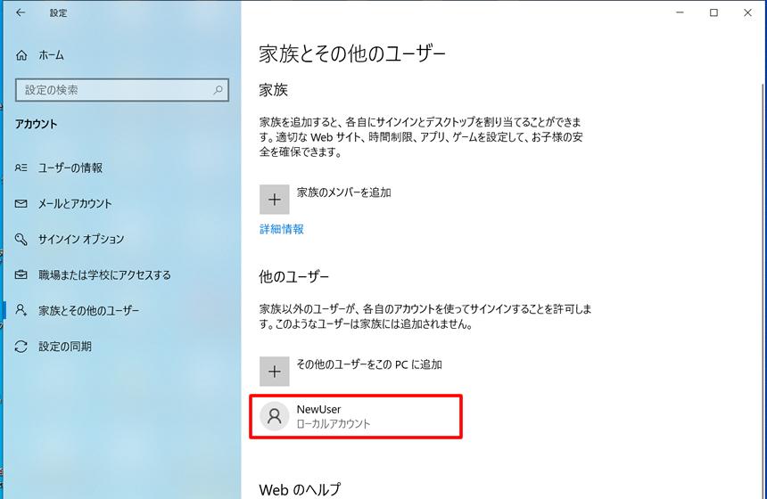 「他のユーザー」欄から削除したいユーザーアカウントを選びクリックします